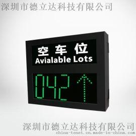 厂家   停车场系统 车位引导系统 车位引导屏 单向屏 TED-6501