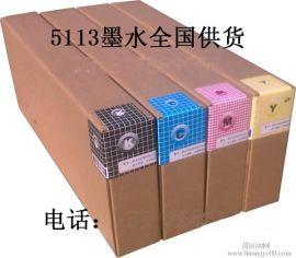 快干型户内压电机墨水工业头爱普生5113压电写真机专用水性墨水