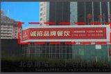 北京西三环公主坟新兴宾馆楼顶灯箱广告代理发布
