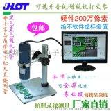 HOT usb显微镜200万像素 配专业铝合金金属支架