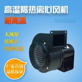 诚亿CY127H耐高温风机高温吸风机耐高温抽风机高温鼓风机