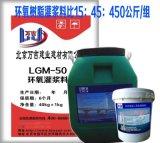 北京环氧树脂灌缝胶生产基地