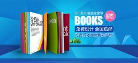公司产品宣传册企业画册印刷制作