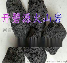 火山岩厂家加工流程 开碧源现货滤料火山岩生产基地批发