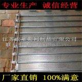 厂家生产 链板式网带 退火炉链板 适合输送细小高密度物件