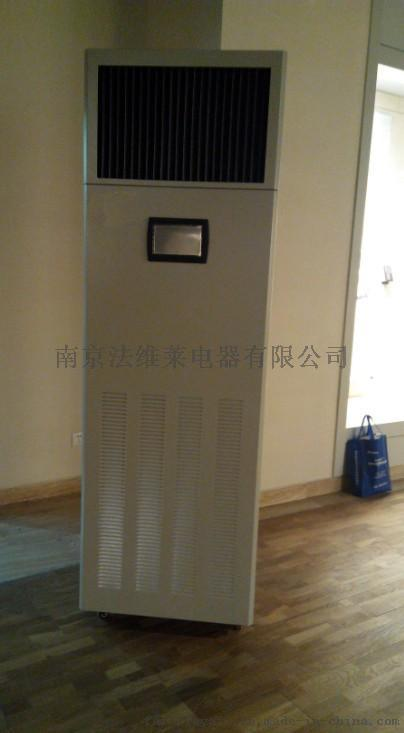 电子空气净化机 柜式恒温恒湿机组
