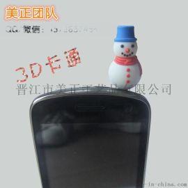 PVC卡通创意工艺礼品手机防尘塞