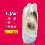 IQAir愛客淨化器