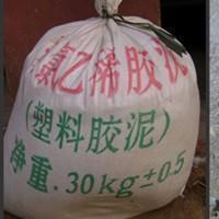 聚氯乙烯胶泥(防水塑料胶泥油膏)
