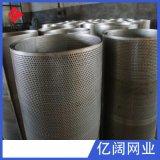 【厂家加工】冲孔网带 不锈钢冲孔钢带 镀锌网卷 铁板卷网