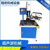 超聲波機械 熱熔機械 高周波機械 超聲波清洗機生產廠家