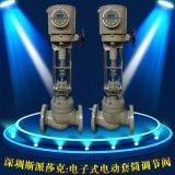 ZDLP(M)智慧電子式套筒調節閥電動調節閥DN25 32 40 50 65 80 100