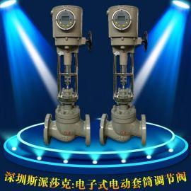ZDLP(M)智能电子式套筒调节阀电动调节阀DN25 32 40 50 65 80 100