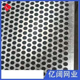 河北实体厂家直销冲孔筛网 不锈钢金属板网 圆孔筛网