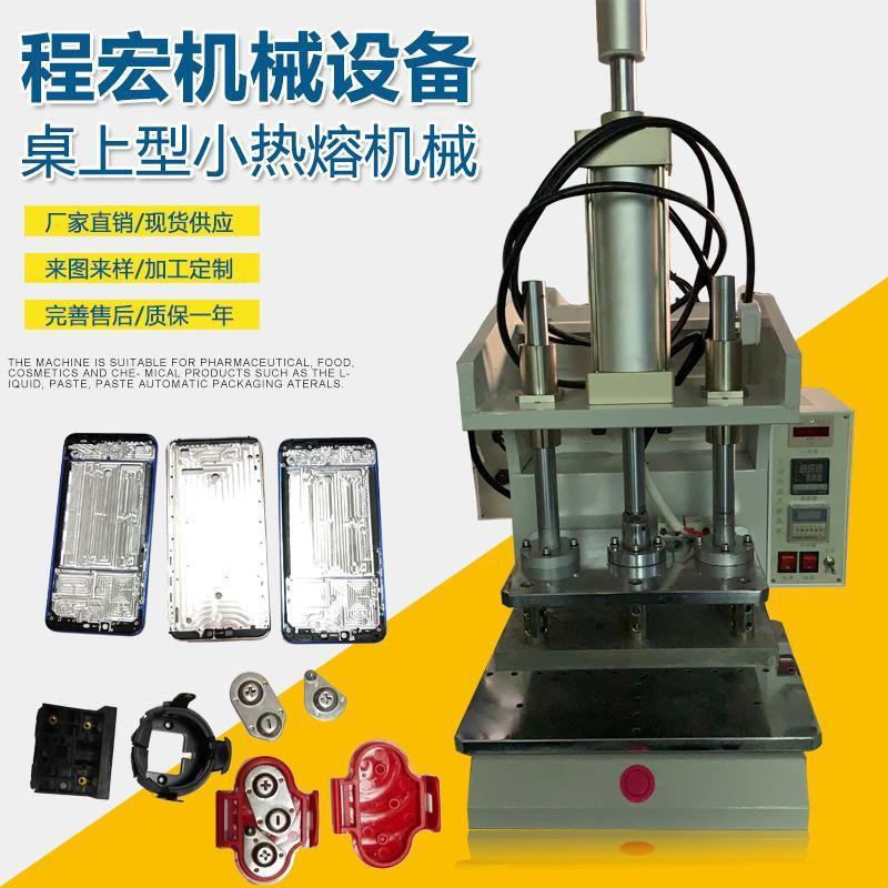 广东优质厂家供应上型中型小热熔机械恒温式可定制加工