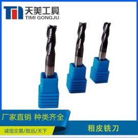 厂家直销 硬质合金刀具粗皮铣刀 黑色涂层 钢件加工 支持非标定制