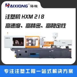 卧式精密注塑机 塑料制品 日用品注塑机HXM218