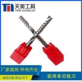 厂家直销 硬质合金超硬刀具铝用单刃铣刀 钨钢材质 支持非标定制