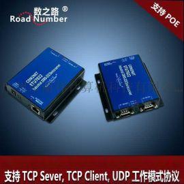 数之路ETU7022双口232转以太网 以太网转双232口
