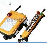 禹鼎F21-16S工业遥控器,天车行车遥控器