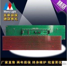 5.0半户外高亮单红模组 8mil晶元大芯片 商店超市专用显示屏