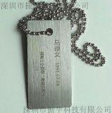 金属狗牌不锈钢双面拉丝激光雕刻身份牌制作