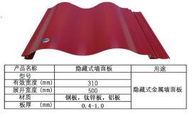 隐藏式金属墙面板TD156-310