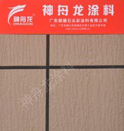 神舟龙涂料 质感涂料(树皮) 外墙质感漆