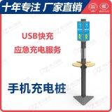 多介面USB手機快速充電樁充電站多尺寸外觀定製
