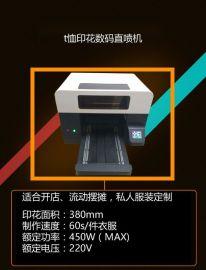 新乡T恤印花机数码直喷焦作杯子衣服印图案机器商丘手机照片打印机摆摊
