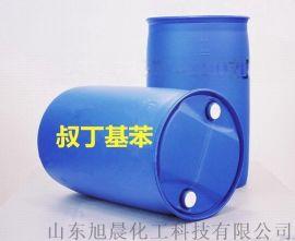 齐鲁石化叔丁基苯价格 山东叔丁基苯厂家 桶装供应商叔丁基苯