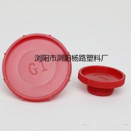 4分管红色螺纹圆形堵头 PE塑料盖子
