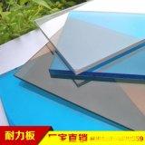 耐力板生产厂家透明阳光板PC耐力板