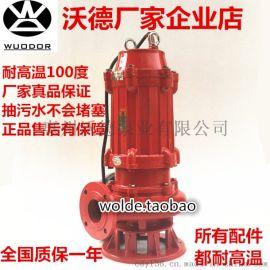 热水泵 高温泵80WQR40-15-4泵 潜水泵