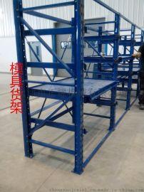 福建模具货架 重型模具货架厂家