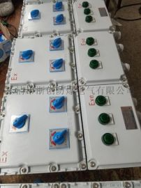 BXK系列铝合金防爆控制箱,BXK钢板防爆控制箱,防爆控制箱厂家订做