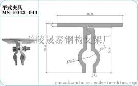 400/430型铝镁锰板彩钢瓦屋面防滑固定夹具