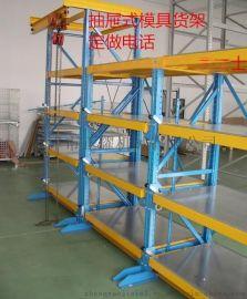 抽屉式模具货架 河南重型模具架 货架批发 推拉式模具货架 定做模具架
