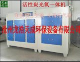 活性炭廢氣處理設備工業環保廢氣過濾箱光氧催化