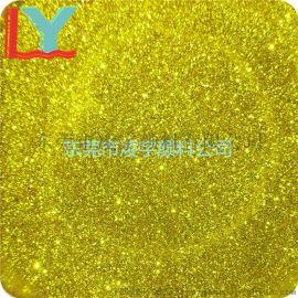 东莞凌宇直供美缝剂 真瓷胶用 贵族金葱粉 黄金粉