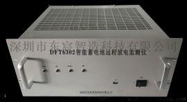 DFT-6302智能蓄电池远程放电监测仪