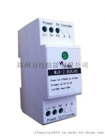 ETC后备电源防雷模块;单相  级限压型浪涌保护器
