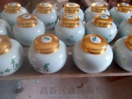 新品陶瓷茶叶罐 真空陶瓷罐子批发