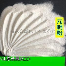 无水  钠元明粉 99元明粉 印染用工业元明粉
