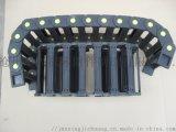 摇臂钻用电缆拖链 全封闭式塑料拖链 穿线钢制拖链