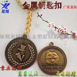 金属钥匙扣定制锌合金钥匙链挂件钥匙扣定做金属钥匙牌