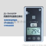 溫溼度監控智慧終端溫溼度記錄儀醫藥冷鏈