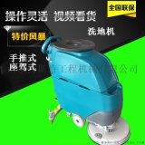 洗地机厂家直销 车间工厂洗地机 手推式电瓶洗地机