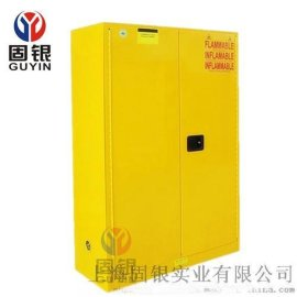 固銀45加侖化學品安全櫃 防火防爆櫃 危化品存儲櫃