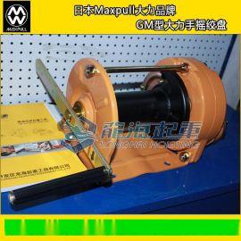 日本Maxpull大力手搖絞盤, GM型大力手搖絞車